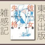 東京出版雑感記①