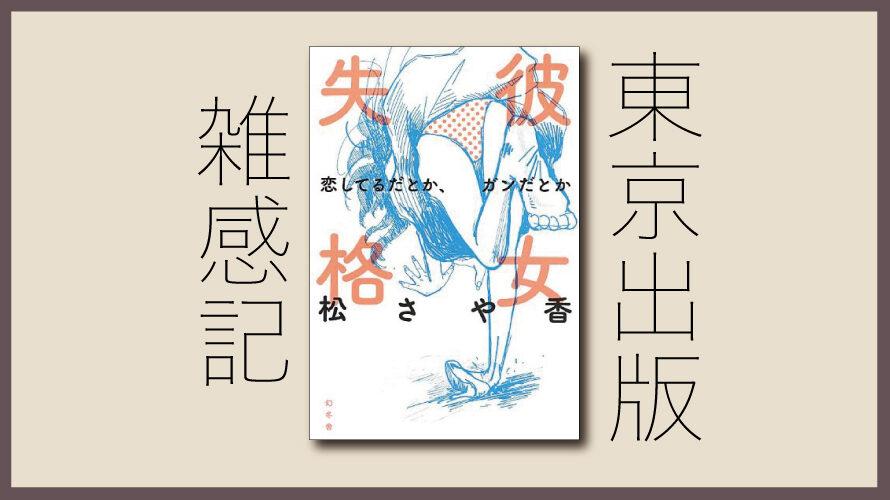 東京出版雑感記②